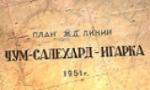 О строительстве дороги Салехард-Игарка